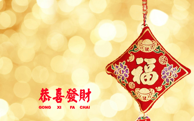 Chinese New Year 2016 Picture
